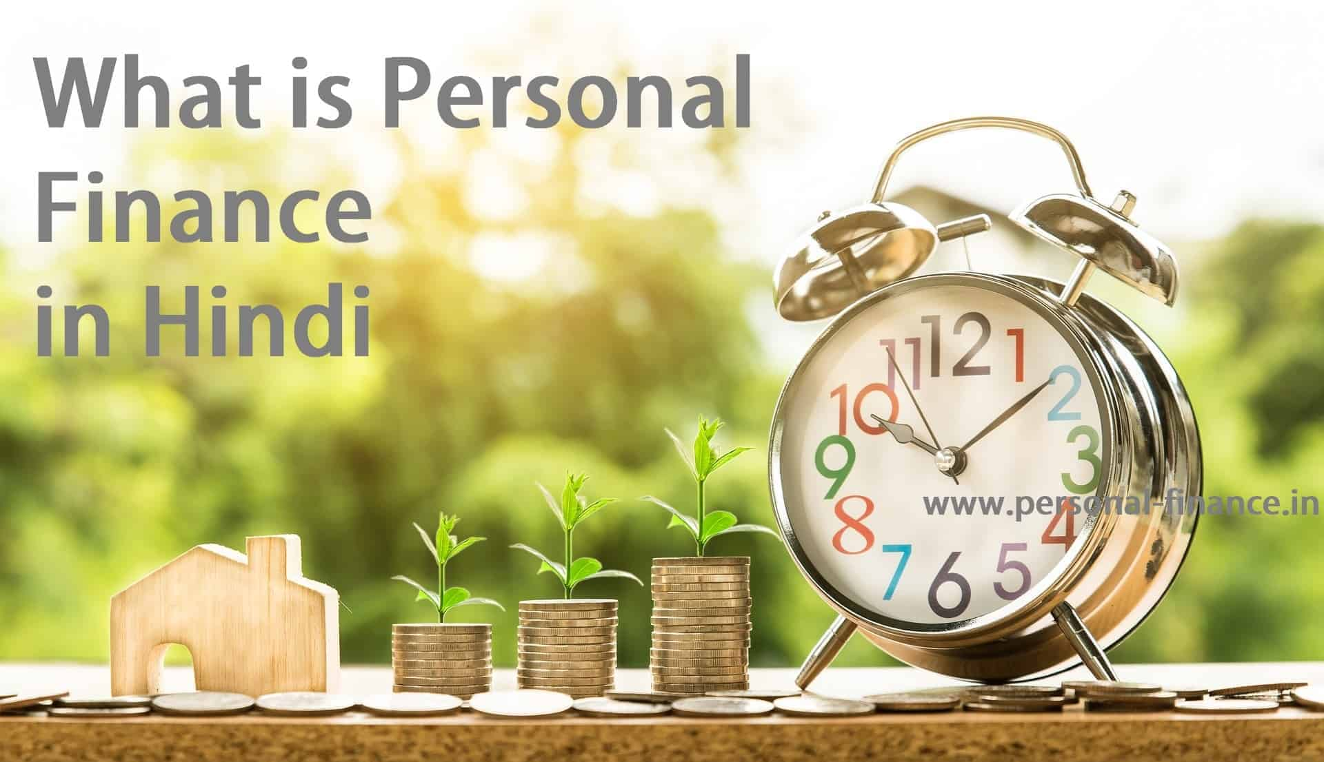 Personal Finance in Hindi image